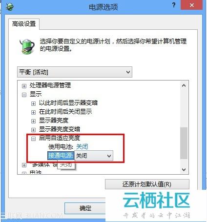 ThinkPad S230u Win8操作系统下如何关闭亮度自动调节-thinkpad屏幕亮度调节