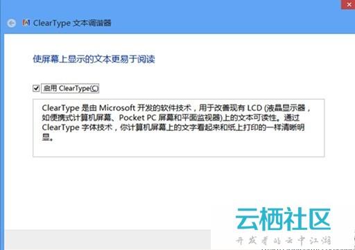 重置Windows 8系统的ClearType设置的方法-windows10系统重置