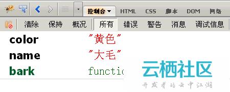 javascript控制台详解-javascript控制台输出