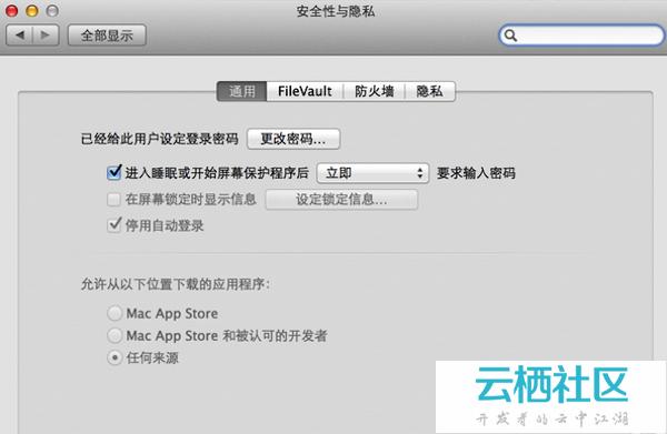 怎么在Mac上设置锁屏不待机-mac锁屏不待机