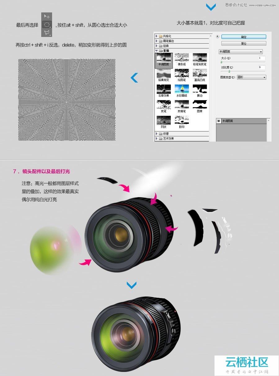 Photoshop绘制逼真的佳能6D单反相机教程-ai如何绘制逼真效果图