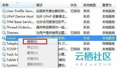 Win7如何安装Telnet服务-win7打开telnet服务
