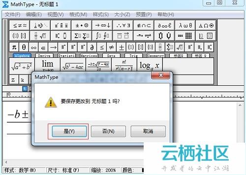 如何将MathType公式粘贴到文档-mathtype不能粘贴