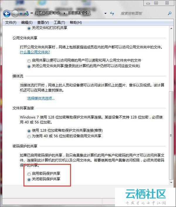 Win7打印机如何共享设置密码-win7共享打印机密码