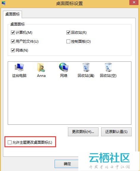Win8系统更换主题后桌面鼠标指针发生变化怎么办-