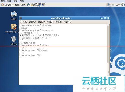 linux系统怎么用命令切换用户?-linux中切换用户命令