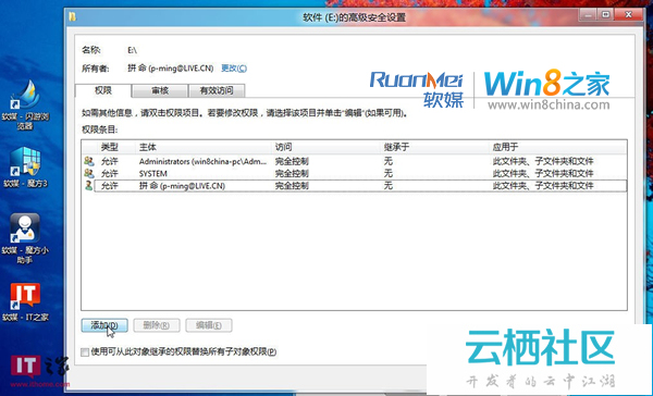 Win8双系统下硬盘分区无法访问怎么办-