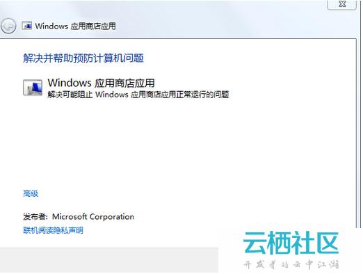 win8.1应用商店为什么不能下载提示-win10应用商店不能用