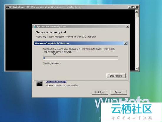 Vista磁盘镜像工具简介-北亚磁盘镜像工具