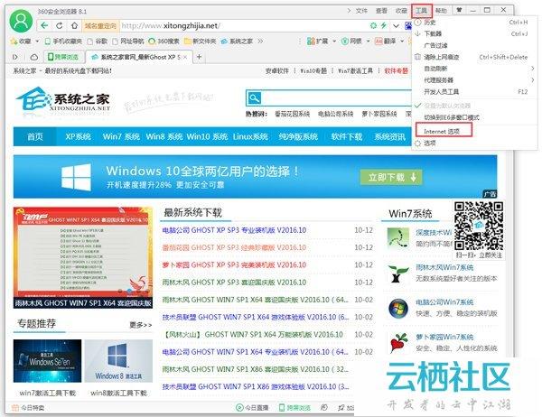 Win7系统如何屏蔽网页浮动广告-如何屏蔽网页浮动广告