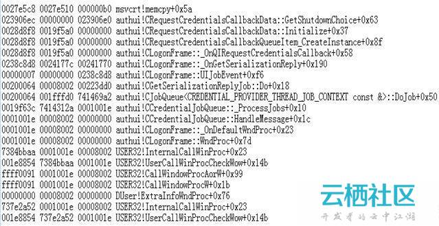 Windows7 口令登录过程调试-中控考勤机登录口令