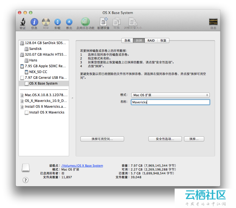 OS X Mavericks 10.9 GM U盘安装<a href=