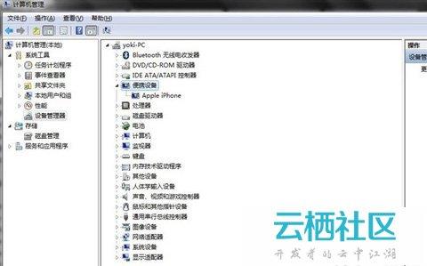 64位Win7系统iTunes无法识别5s-itunes xp版64位系统