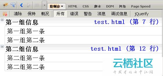 javascript控制台详解-javascript控制台