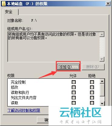win2008 r2使用安全设置软件导致权限丢失无法打开磁盘怎么办-