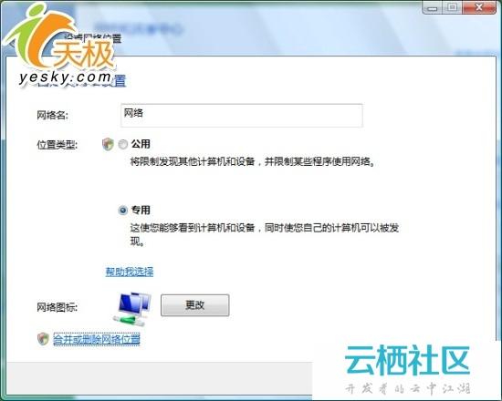 Windows Vista网络功能介绍-网络机顶盒功能介绍
