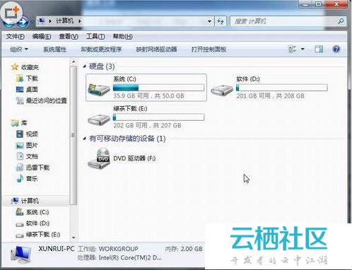 xp怎么打开资源管理器 -xp怎么打开资源监视器