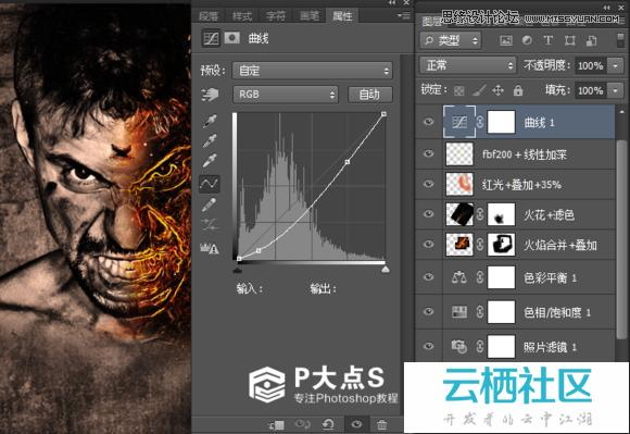 Photoshop合成怒火燃烧的人像海报-photoshop人像磨皮