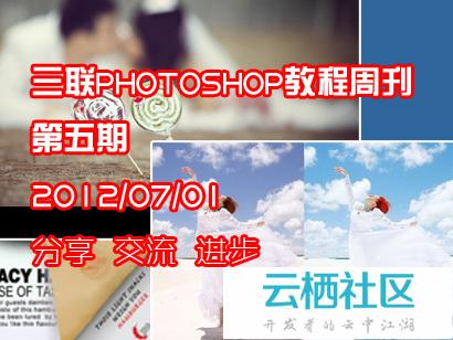 三联photoshop教程周刊第五期-三联生活周刊