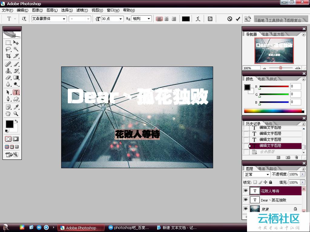 PhotoShop制作滚动渐隐文字GIF动画教程-photoshop导出gif动画