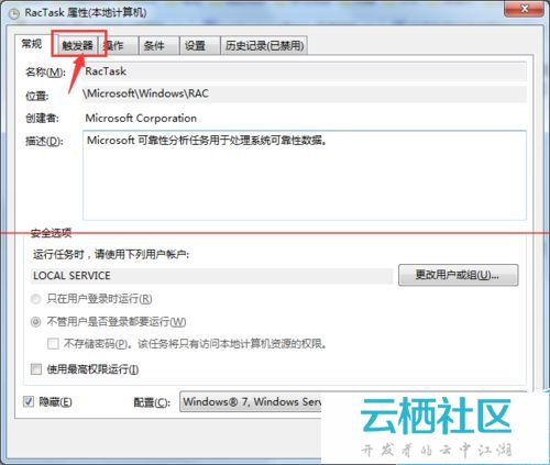 taskhost.exe是什么进程?-taskhost是什么进程