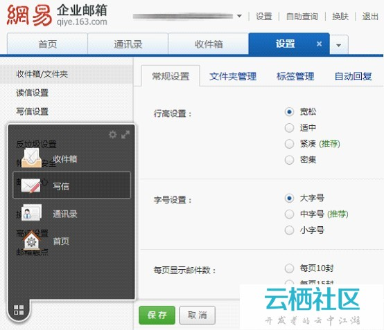 网易企业邮箱5.0版上手-网易邮箱5.0版登陆