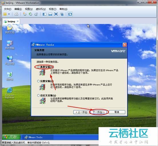 虚拟机的12个使用技巧(图文)-虚拟机12使用教程