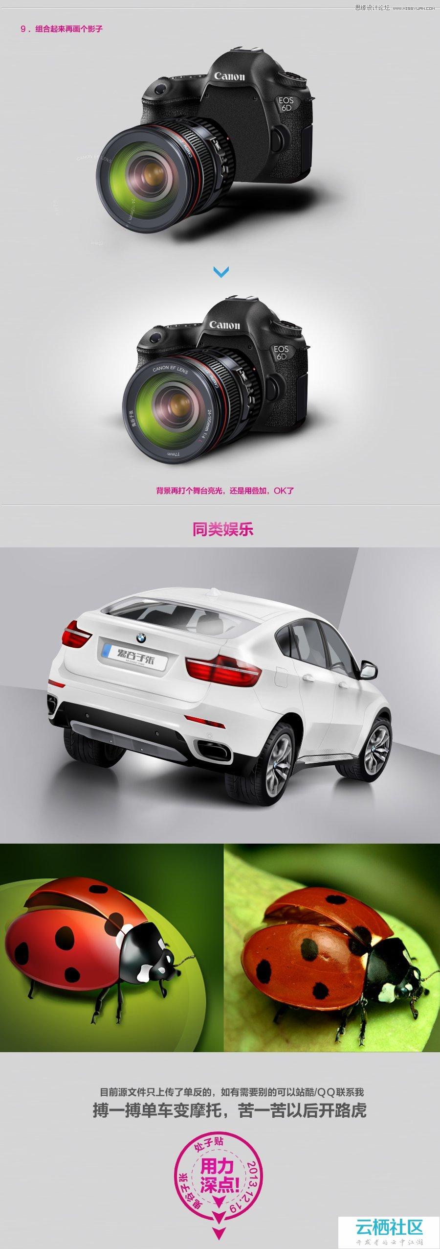 Photoshop绘制逼真的佳能6D单反相机教程-ai绘制逼真人像教程