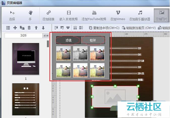 名编辑电子杂插入图片的详细教程-qq怎么编辑详细信息
