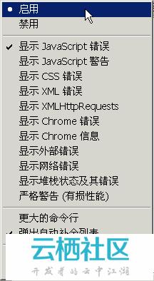 javascript控制台详解-javascript在线控制台
