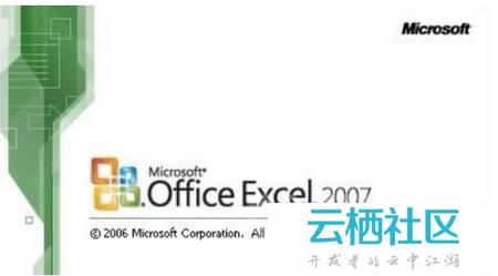 Excel 2007表格中字段设置技巧-word2007表格操作技巧