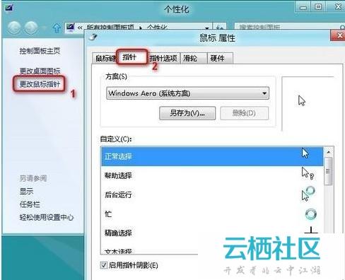 Win8系统更换主题后桌面鼠标指针发生变化的解决方法-如何更换鼠标指针