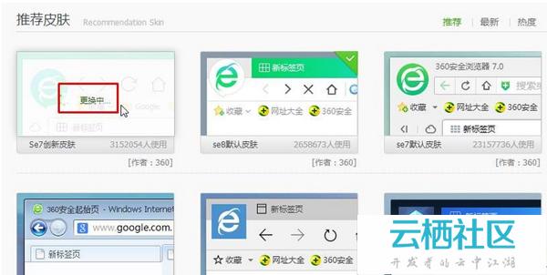 Win8系统如何更换360浏览器皮肤-360浏览器皮肤更换