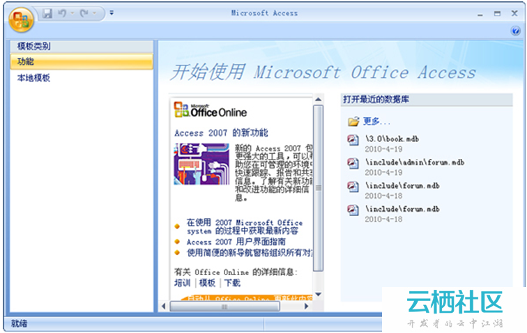 Win7系统的MDB文件是什么?-原版win7系统镜像文件