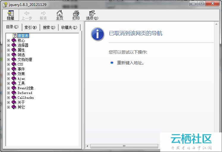 Win7中打开chm文件内容无法显示问题-win7 chm 无法打开