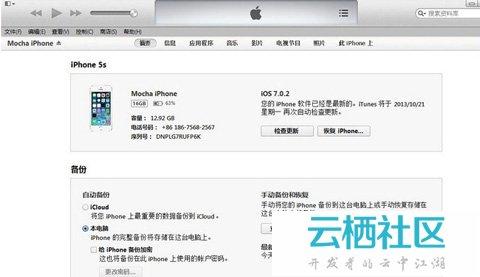 64位Win7系统iTunes无法识别5s-itunes win7 64位