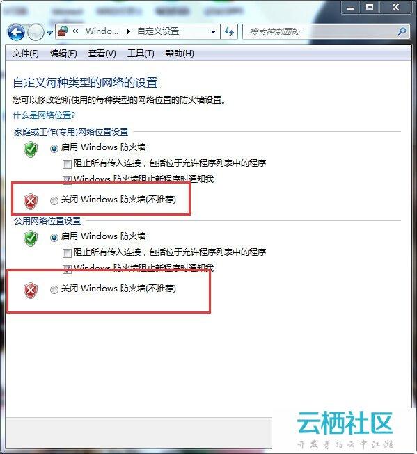 Win7系统防火墙怎么限制QQ登录-qq登录超时检查防火墙