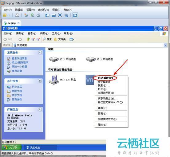 虚拟机的12个使用技巧(图文)-vm12虚拟机使用教程