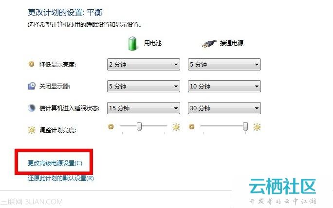 ThinkPad S230u Win8操作系统下如何关闭亮度自动调节-thinkpad亮度调节失灵