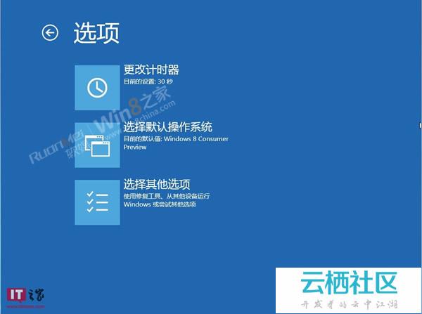 Win8消费者预览版如何进安全模-win8消费者预览版