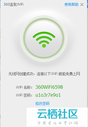 电脑创建WiFi热点的方法-电脑创建wifi热点软件
