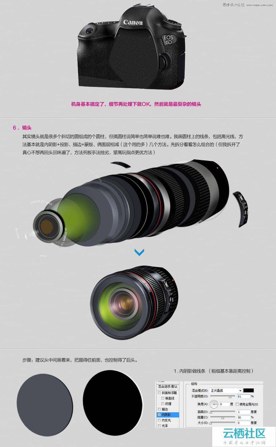 Photoshop绘制逼真的佳能6D单反相机教程-ps绘制逼真眼睛