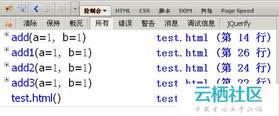 javascript控制台详解-javascript控制台输入