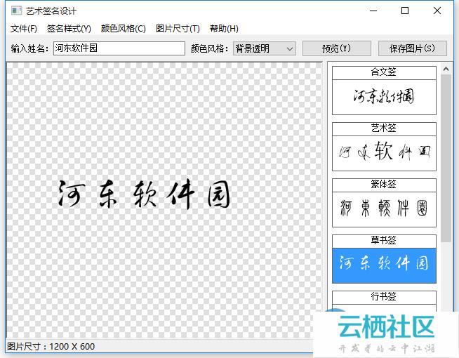 艺术签名设计软件怎么使用-