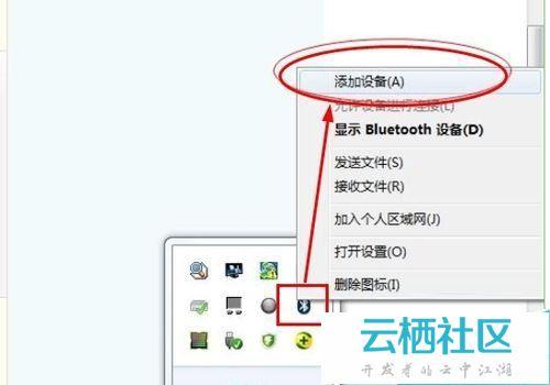 Win7笔记本蓝牙如何进行传输文件-笔记本蓝牙传输速度