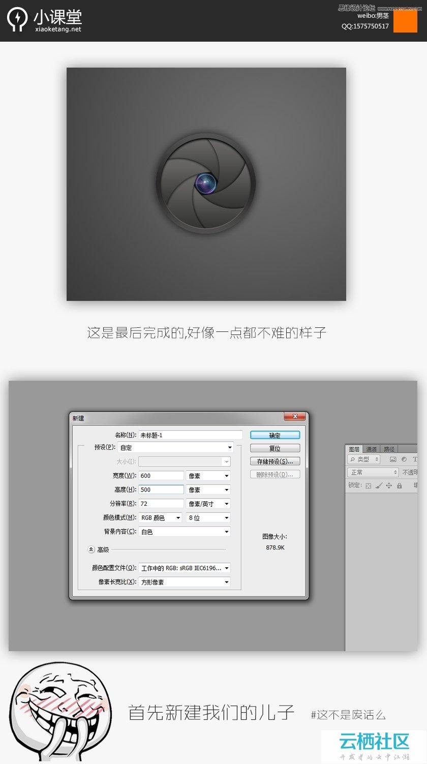 Photoshop绘制立体风格的快门镜头图标-photoshop绘制图形