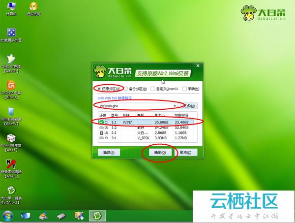 u盘怎么安装win8.1-用u盘安装win8.1系统