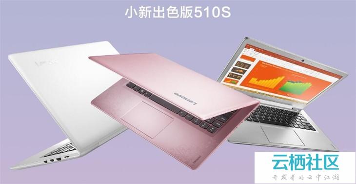 联想小新出色版510S全面评测-小新出色版510s
