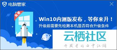 qq电脑管家怎么升级win10系统-qq管家升级win10