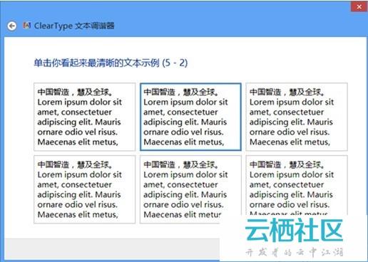 重置Windows 8系统的ClearType设置的方法-windows7重置系统